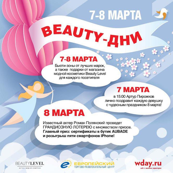 Красота спасет мир! Объявляем праздничные beauty-дни