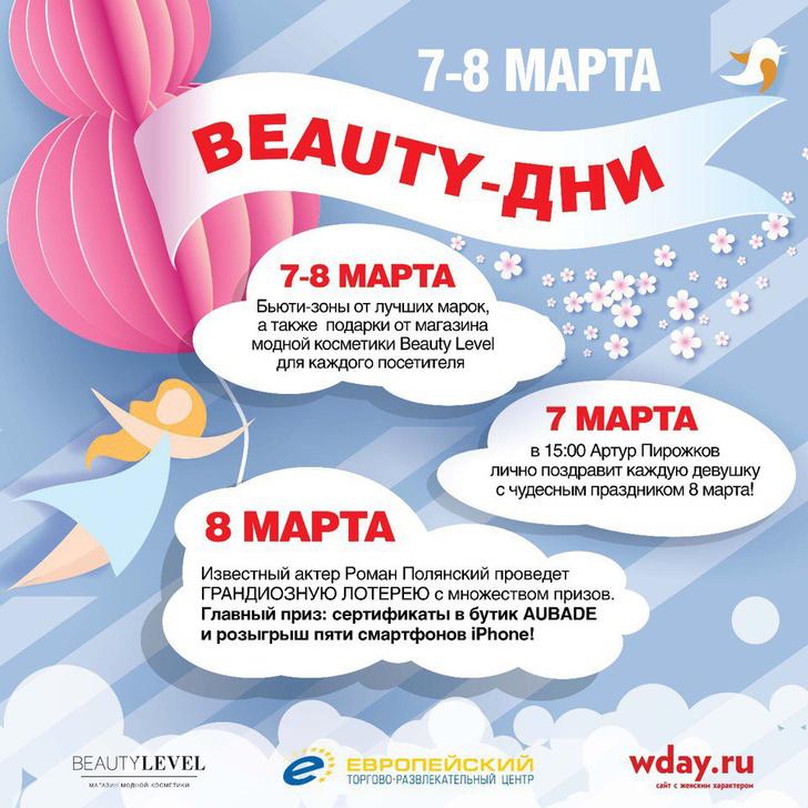 Фото №2 - Красота спасет мир! Объявляем праздничные beauty-дни