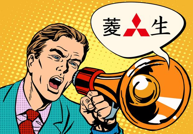 Фото №1 - «…си» или «…ши»? Mitsubishi поставила решительную точку в кровавом споре!