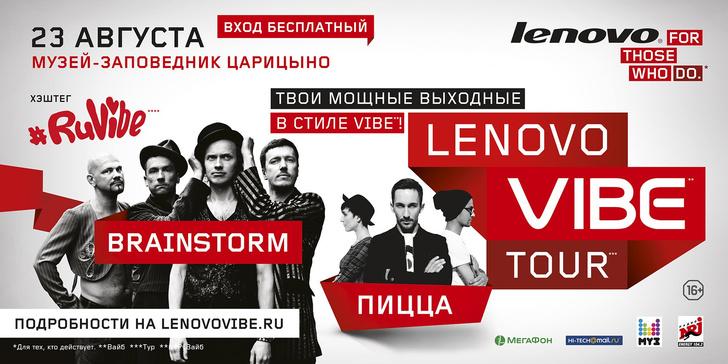 Фото №6 - Выбери свой LENOVO VIBE TOUR