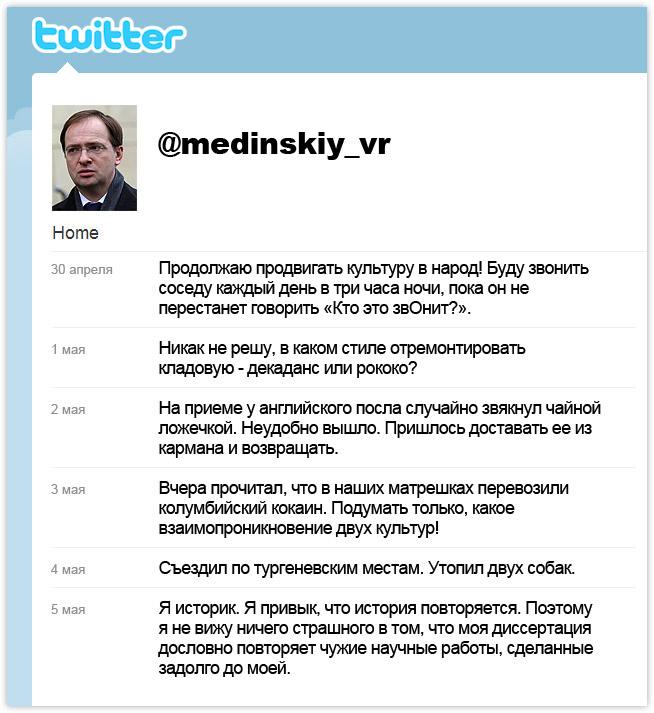 Твиттер Владимира Мединского