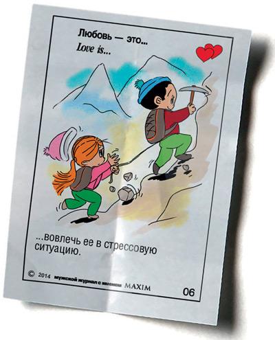 Любовь - это вовлечь ее в стрессовую ситуацию