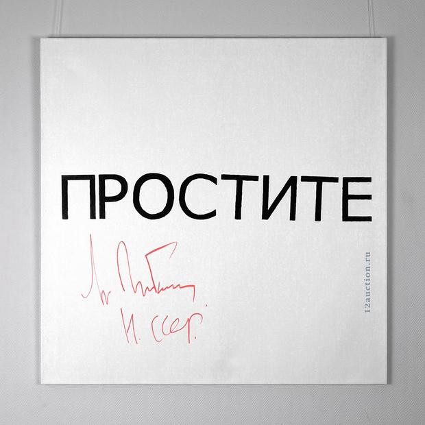 Фото №1 - Подписанный Горбачевым холст со словом «ПРОСТИТЕ» продали за 12 миллионов рублей