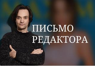 Письмо главного редактора: Сказка про Мальчиша-Кибершиша и его персональные данные