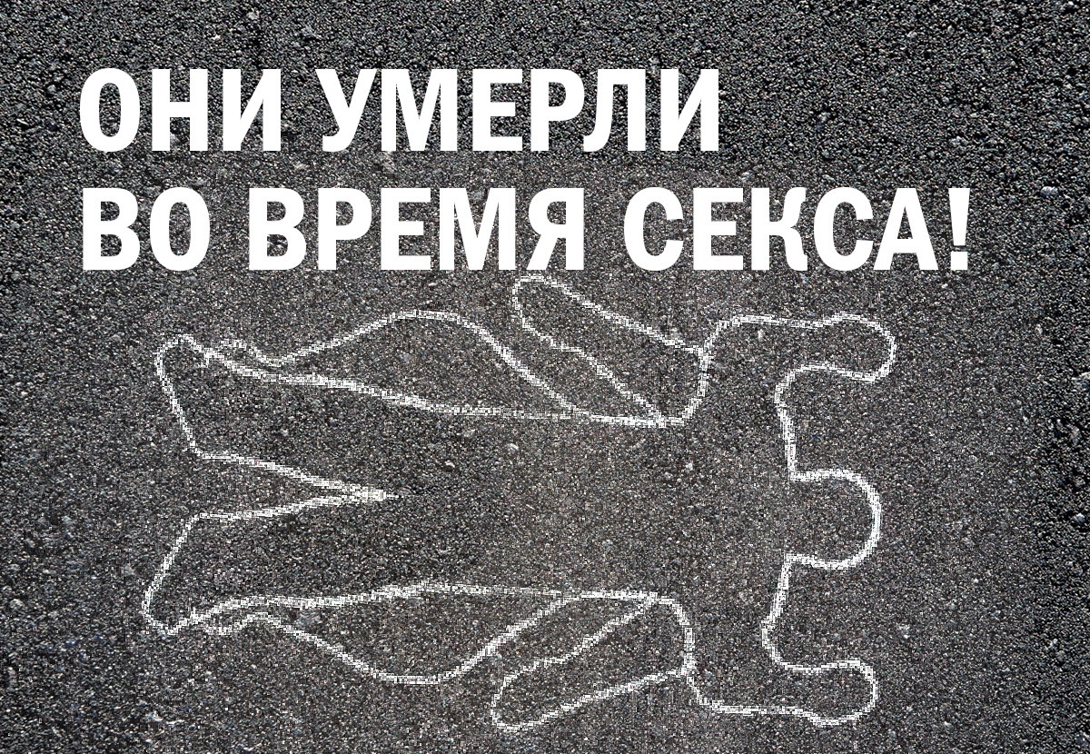 Умер во время анятий сексом