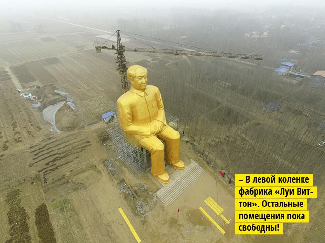 36-метровый монумент Мао Цзэдуна