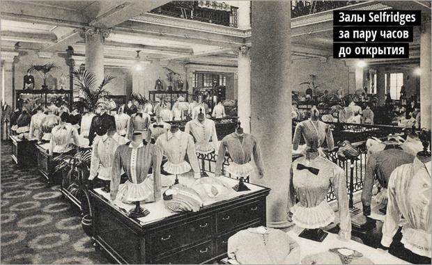 Фото №17 - Человек, который породил современные торговые центры: история Гарри Селфриджа