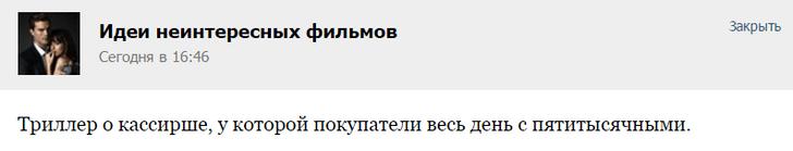 Фото №38 - Паблики в «Контакте», на которые стоит подписаться
