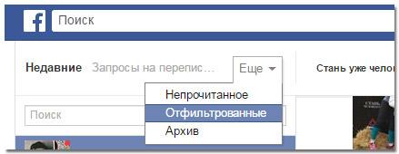 Как посмотреть отфильтрованные сообщения в Фейсбуке