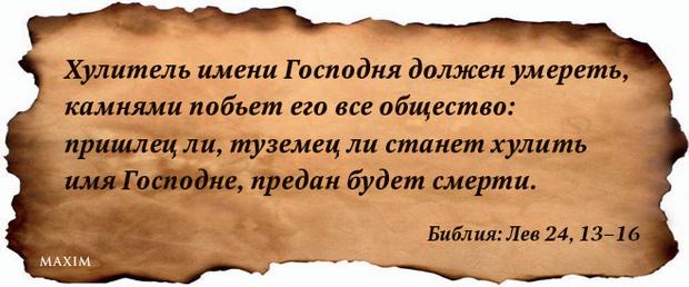 Библия: Лев 24, 13-16