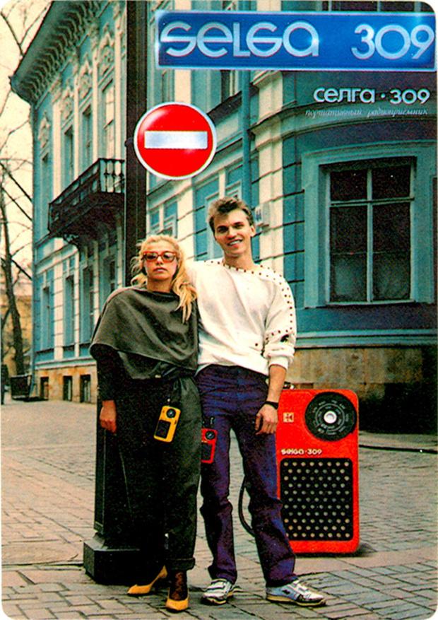 Фото №31 - Советская реклама гаджетов