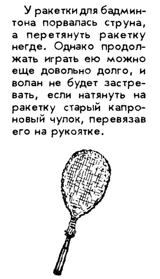 Фото №3 - 20 самых странных советских лайфхаков