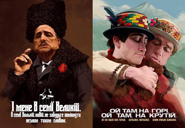 Фото №1 - Иллюстратор сделал мэшап из голливудских блокбастеров и народных украинских песен