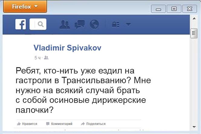 Facebook Владимира Спивакова