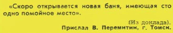 Фото №23 - Идиотизмы из прошлого: 1975 и 1976 годы (выпуск № 7)