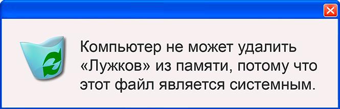 Фото №9 - Что творится на экране компьютера Сергея Собянина