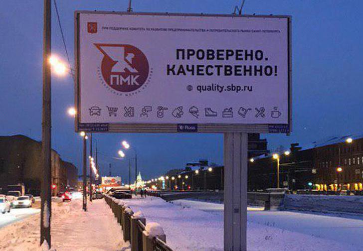 Фото №1 - Центр контроля качества в Санкт-Петербурге потратил почти 3 миллиона на плакаты с опечаткой