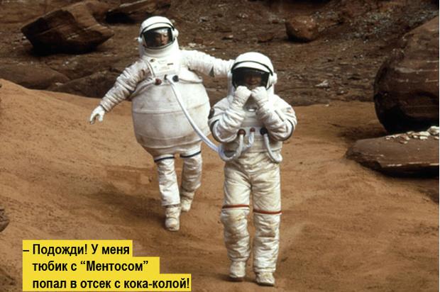 Фото №1 - Идея! Стань звездой полета на Марс