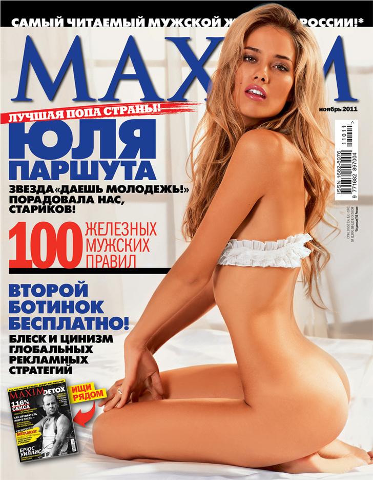 Фото №1 - В ногу с MAXIM