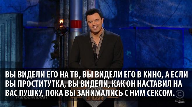 Сет МакФарлейн