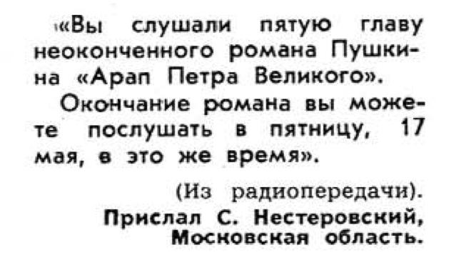 Фото №6 - Идиотизмы из прошлого: 1974 год (выпуск №6)