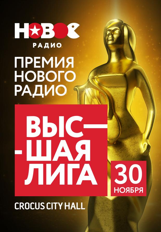 Фото №1 - Настя Ивлеева станет ведущей премии «Нового Радио» «Высшая Лига»