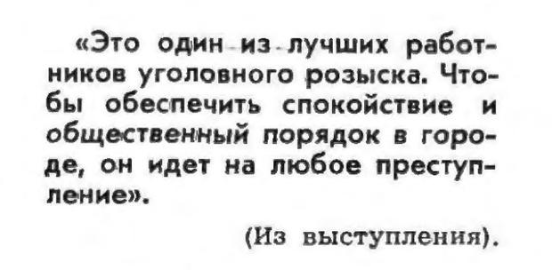 Фото №11 - Идиотизмы из прошлого: 1975 и 1976 годы (выпуск № 7)