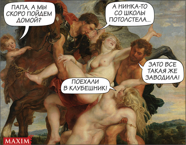 Похищение дочерей Левкиппа