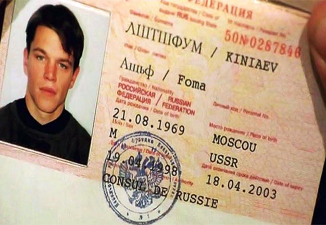 Фото №1 - В России прекратят выдачу бумажных паспортов. И даже назвали срок: 2022 год. Нашей эры
