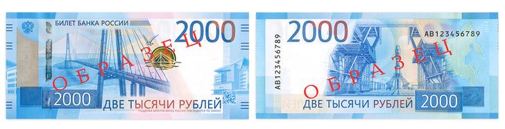 Фото №3 - Посмотри, как выглядят свежевыпущенные купюры номиналом 200 и 2000 рублей!
