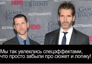 «Мы просто забыли»: свежие мемы про создателей «Игру престолов»