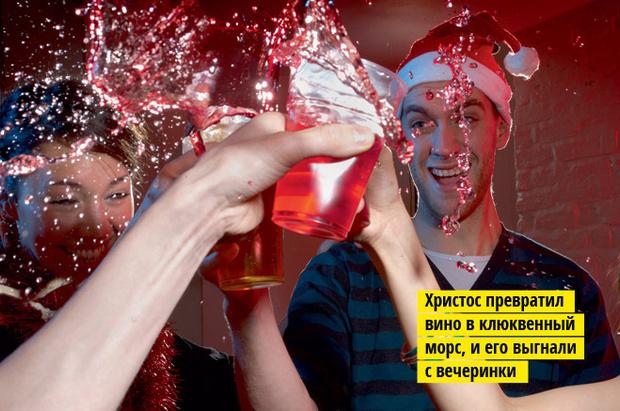 Фото №1 - Как минимизировать ущерб, наносимый организму и квартире в новогоднюю ночь