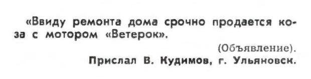 Фото №25 - Идиотизмы из прошлого: 1975 и 1976 годы (выпуск № 7)