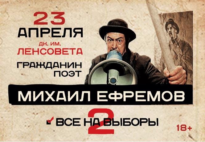 «Гражданин Поэт» представляет «Все на выборы-2»