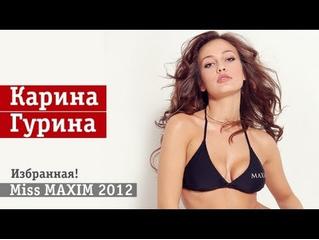 Десятка MISS MAXIM. Часть десятая