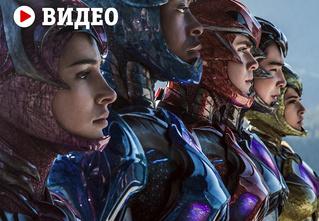 «Могучие рейнджеры»— первый трейлер супергеройского фильма мечты нашего детства!