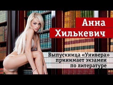 Эротичная Анна Хилькевич – Универ. Новая Общага (2011)