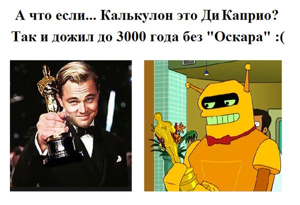 Фото №9 - Самые смешные картинки про Ди Каприо и «Оскар»