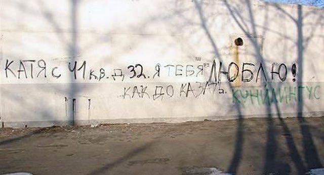 Фото №2 - Асфальт все стерпит: 26 надписей, которые задумывались как романтические