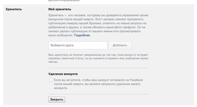 Фото №9 - Еще 11 возможностей «Фейсбука», о которых почти никто не знает