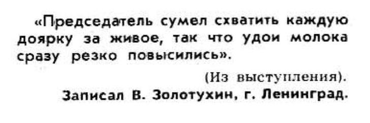 Фото №22 - Идиотизмы из прошлого: 1974 год (выпуск №6)