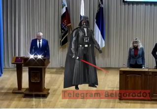 Новый мэр Белгорода вышел принимать присягу под марш из «Звездных войн» (имперское видео)