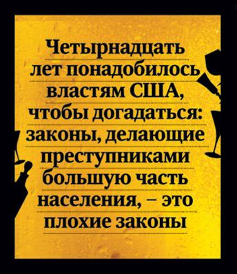 Фото №5 - Фемида против Бахуса: всемирная история борьбы с алкоголем