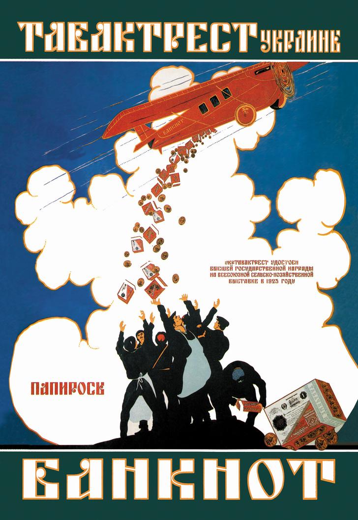Фото №17 - 17 советских рекламных плакатов 1920-х годов