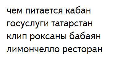 Яндекс поэт