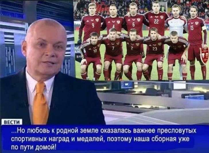 Фото №4 - Лучшие шутки о поражении наших футболистов. Часть 3