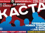 Большой сольный концерт группы «Каста»