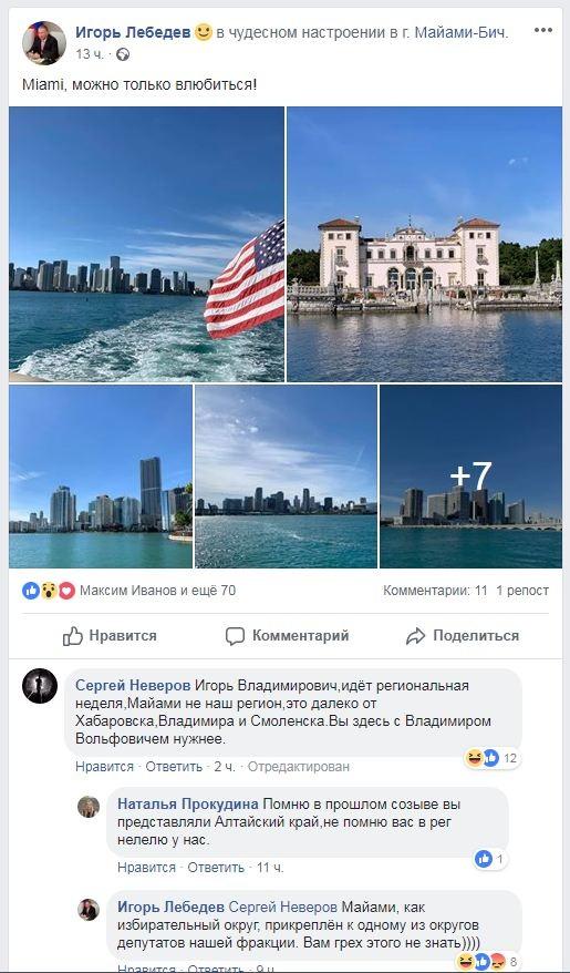 Фото №2 - Сын Жириновского (он же вице-спикер Госдумы) выложил сочные фото из Майами. Коллега напомнил, что он должен быть на работе