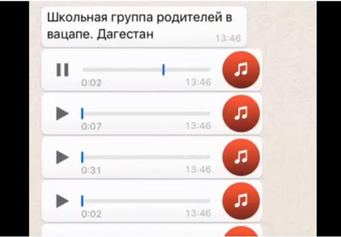 Аудиосообщения из родительского чата дагестанской школы — лучшее, что случилось в Интернете на этой неделе
