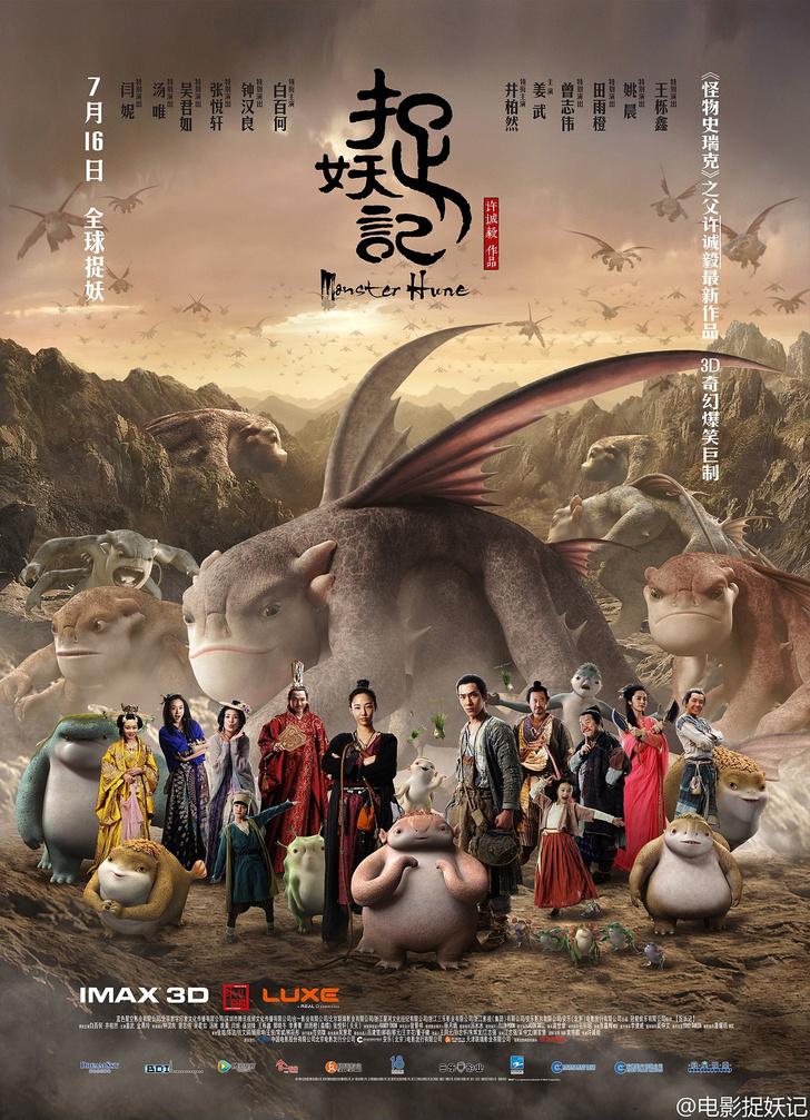 """Плакат фильма """"Охота на монстра"""", плакат фильма Monster Hunt"""